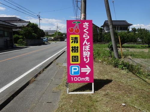 清樹園駐車場への案内看板1