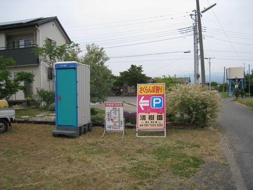 清樹園駐車場